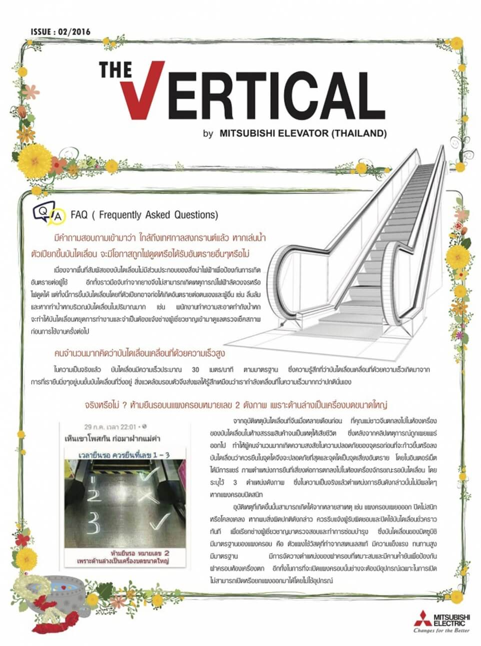 The Vertical 02-2016