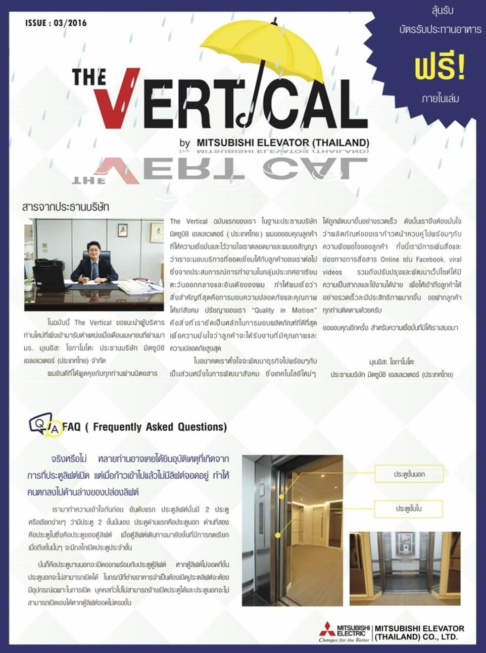 The Vertical 03-2016