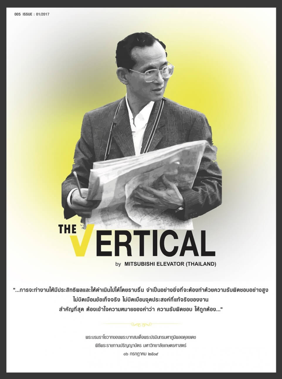 The Vertical 01-2017