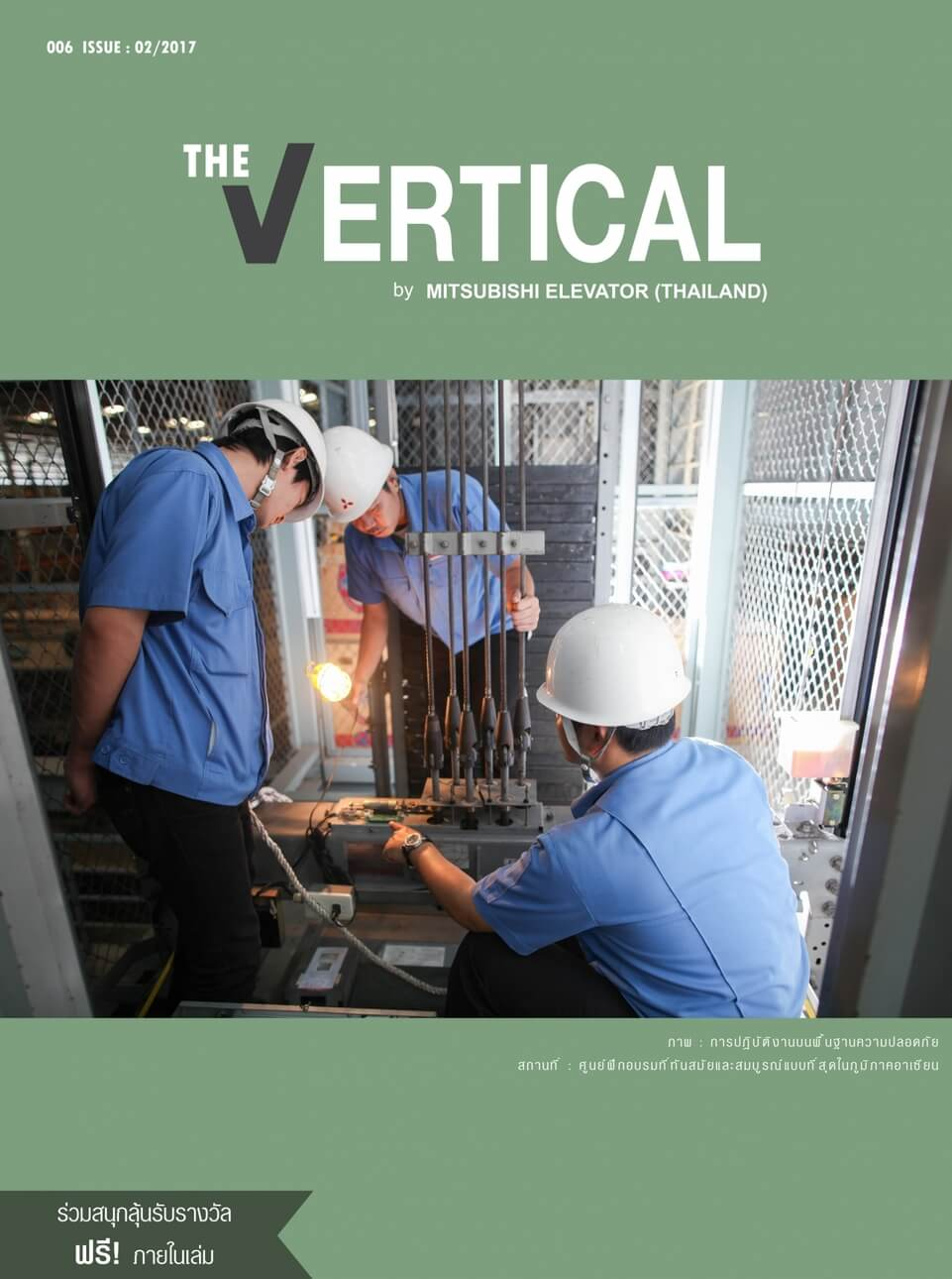 The Vertical 02-2017