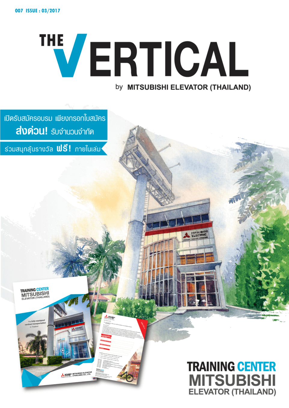 The Vertical 03-2017