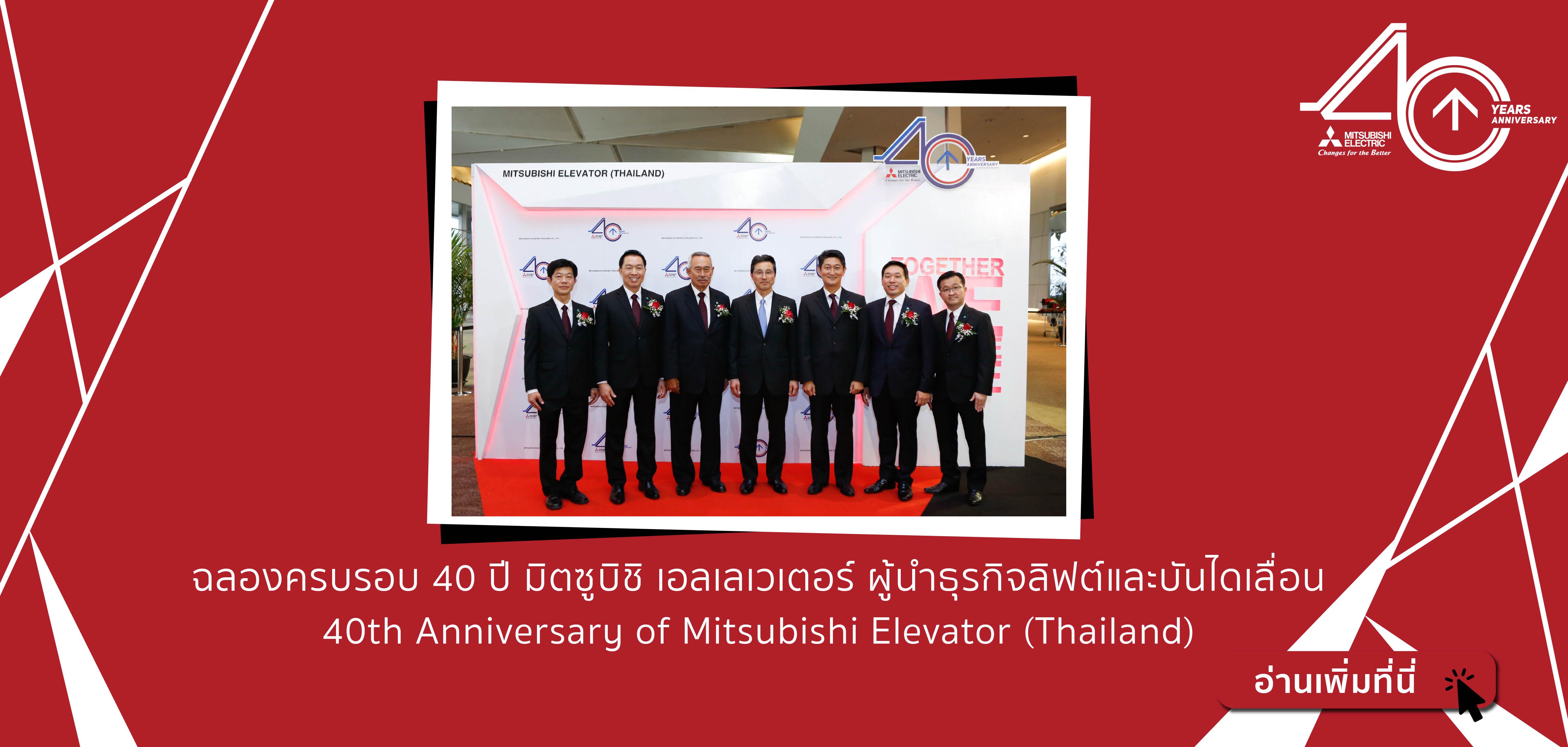 40th Event