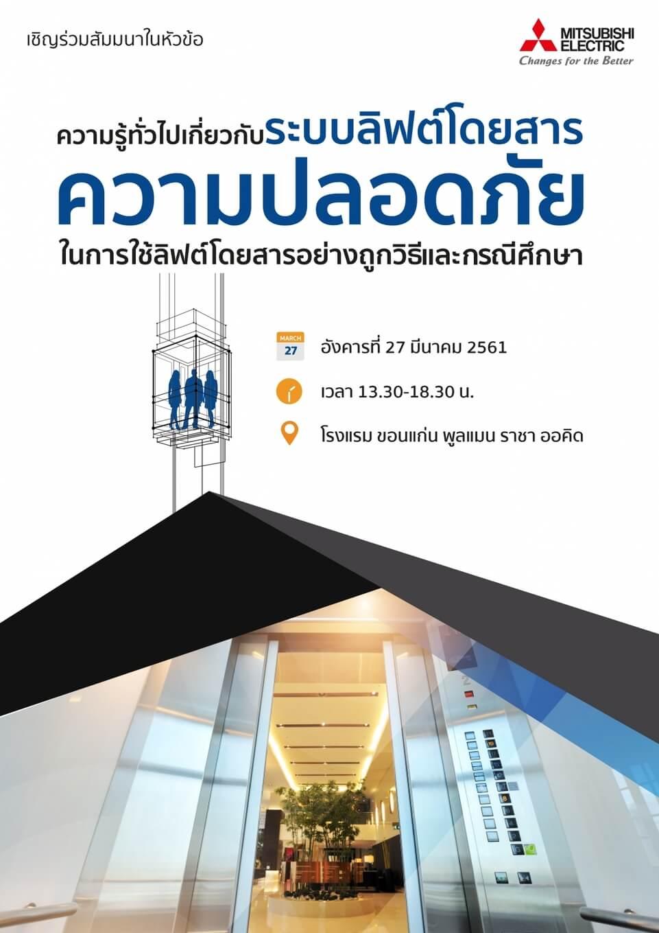 Seminar @Khon Kaen