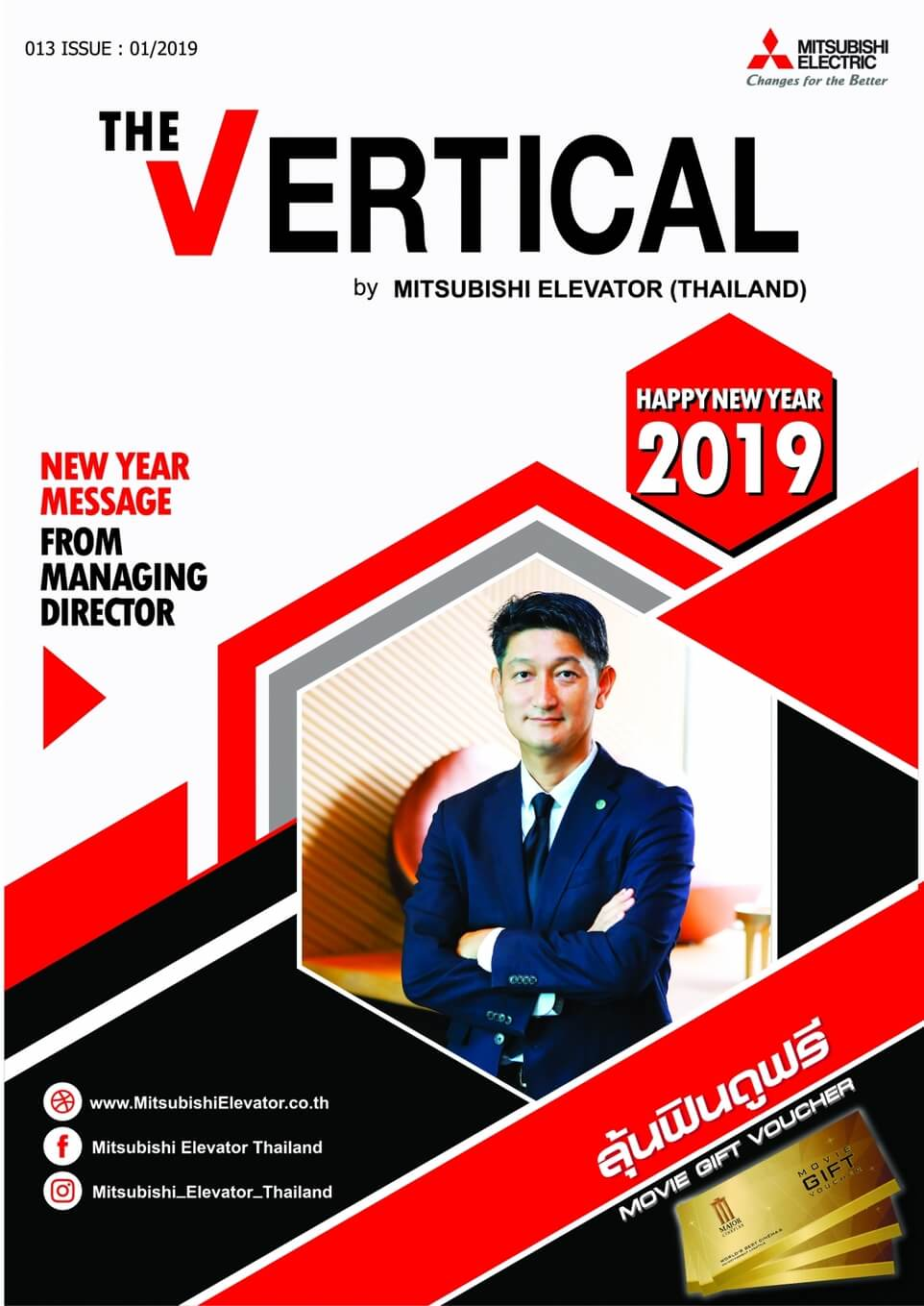 The Vertical 01-2019