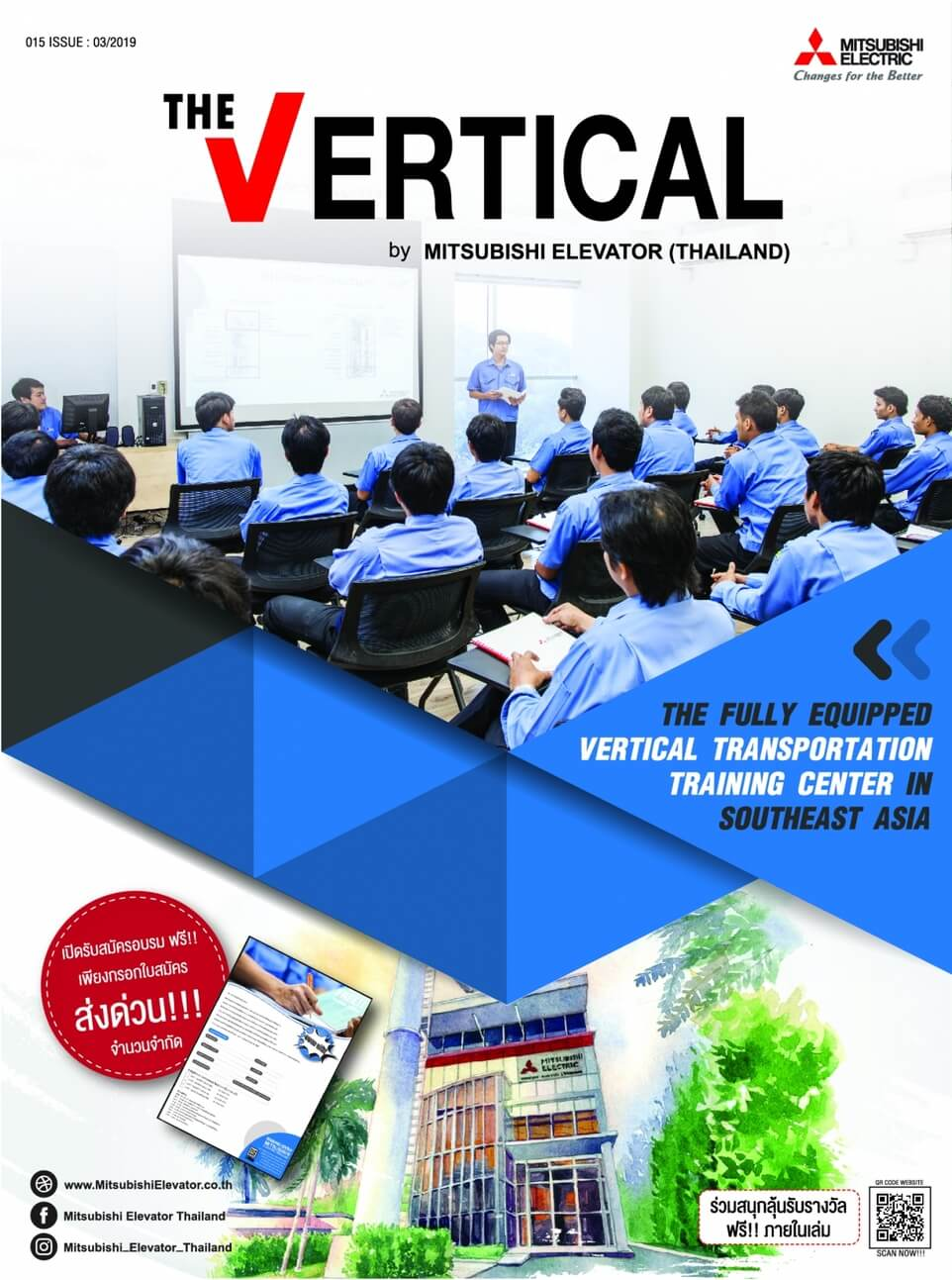 The Vertical 03-2019