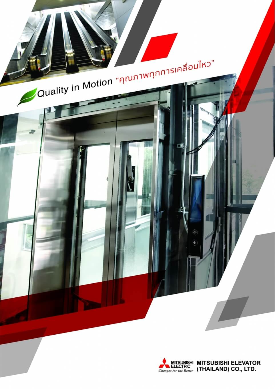 Company Profile MET (TH)