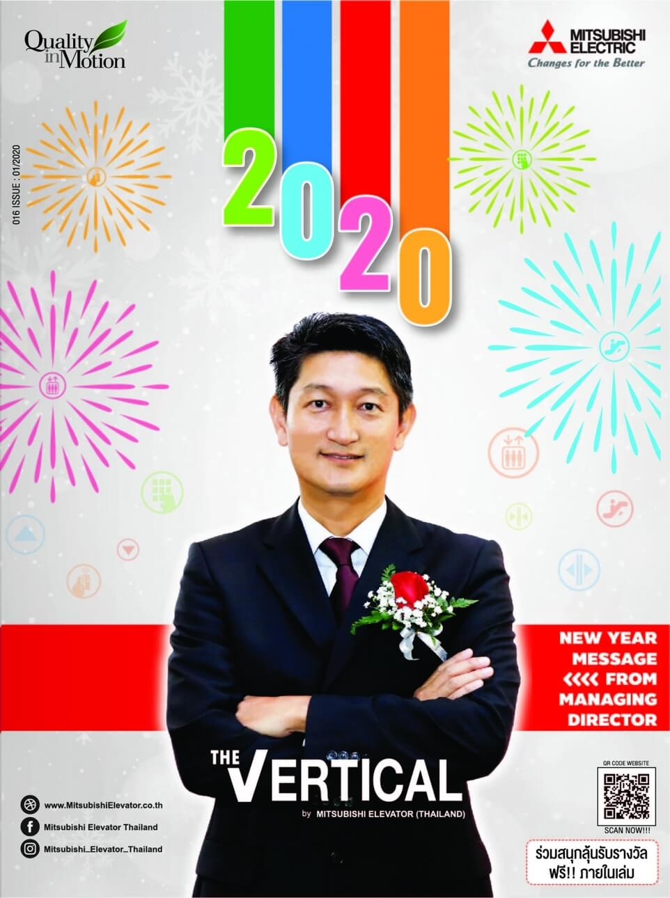 The Vertical 01-2020