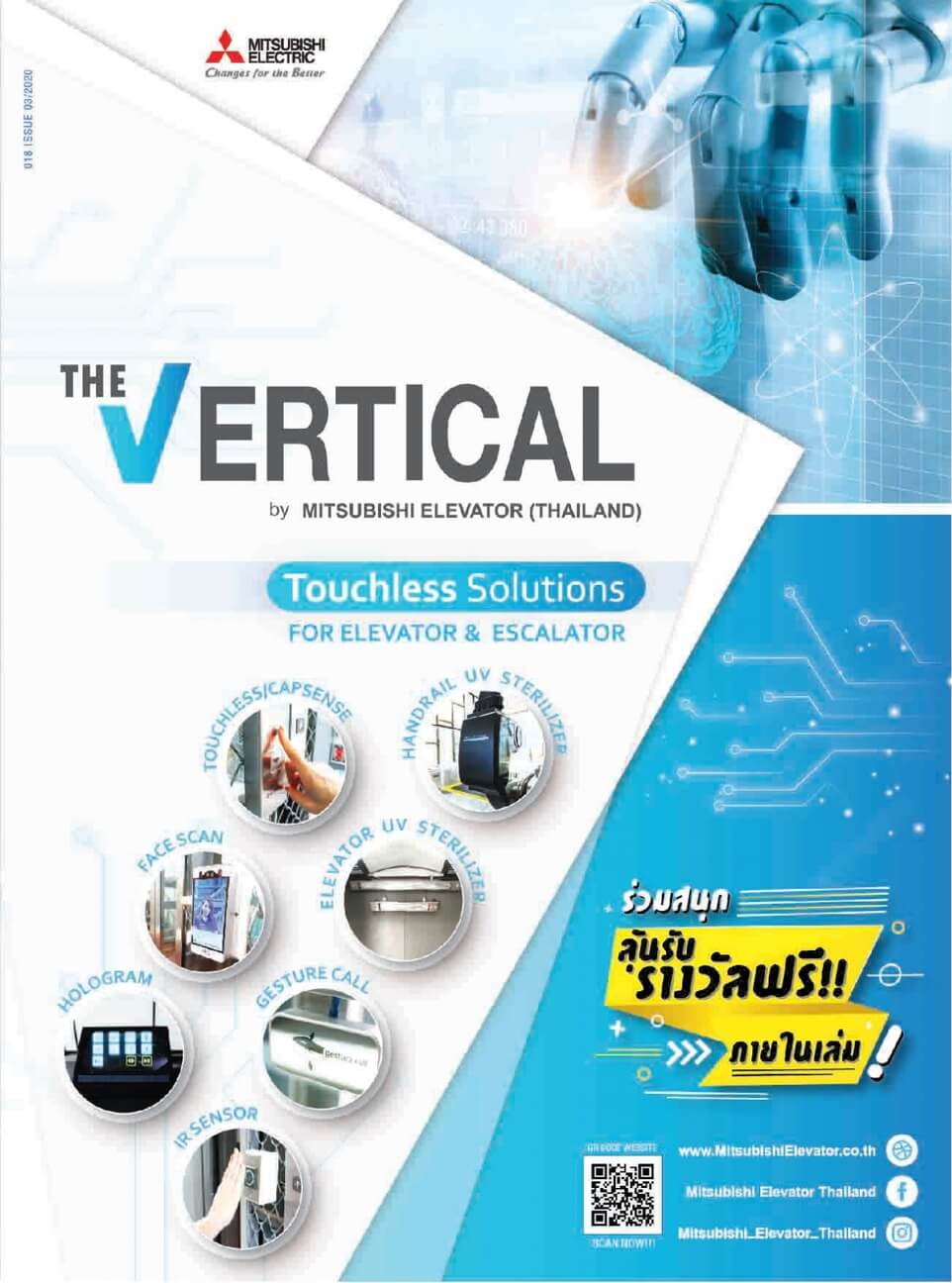The Vertical Issue 018