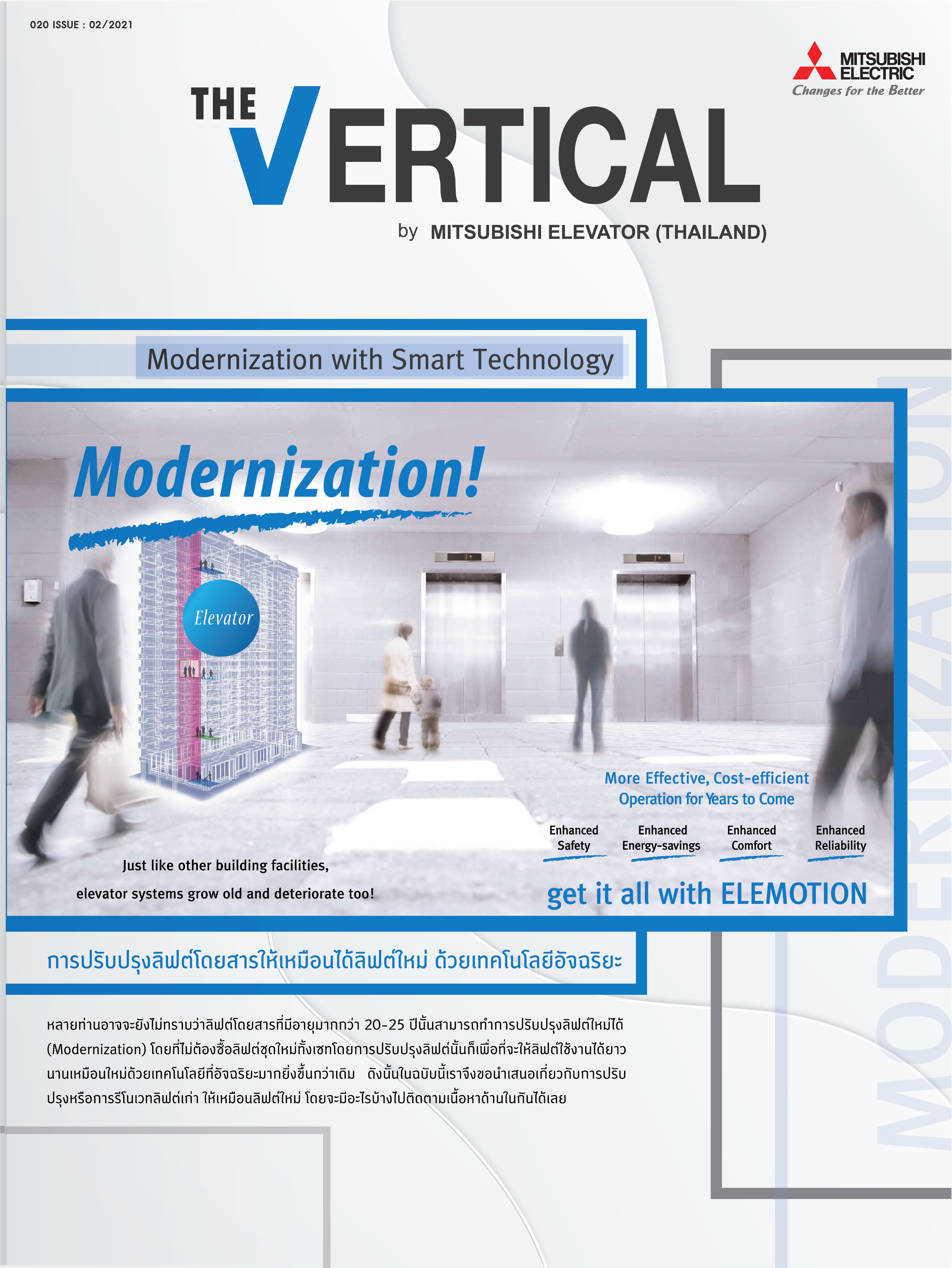 The Vertical 02-2021