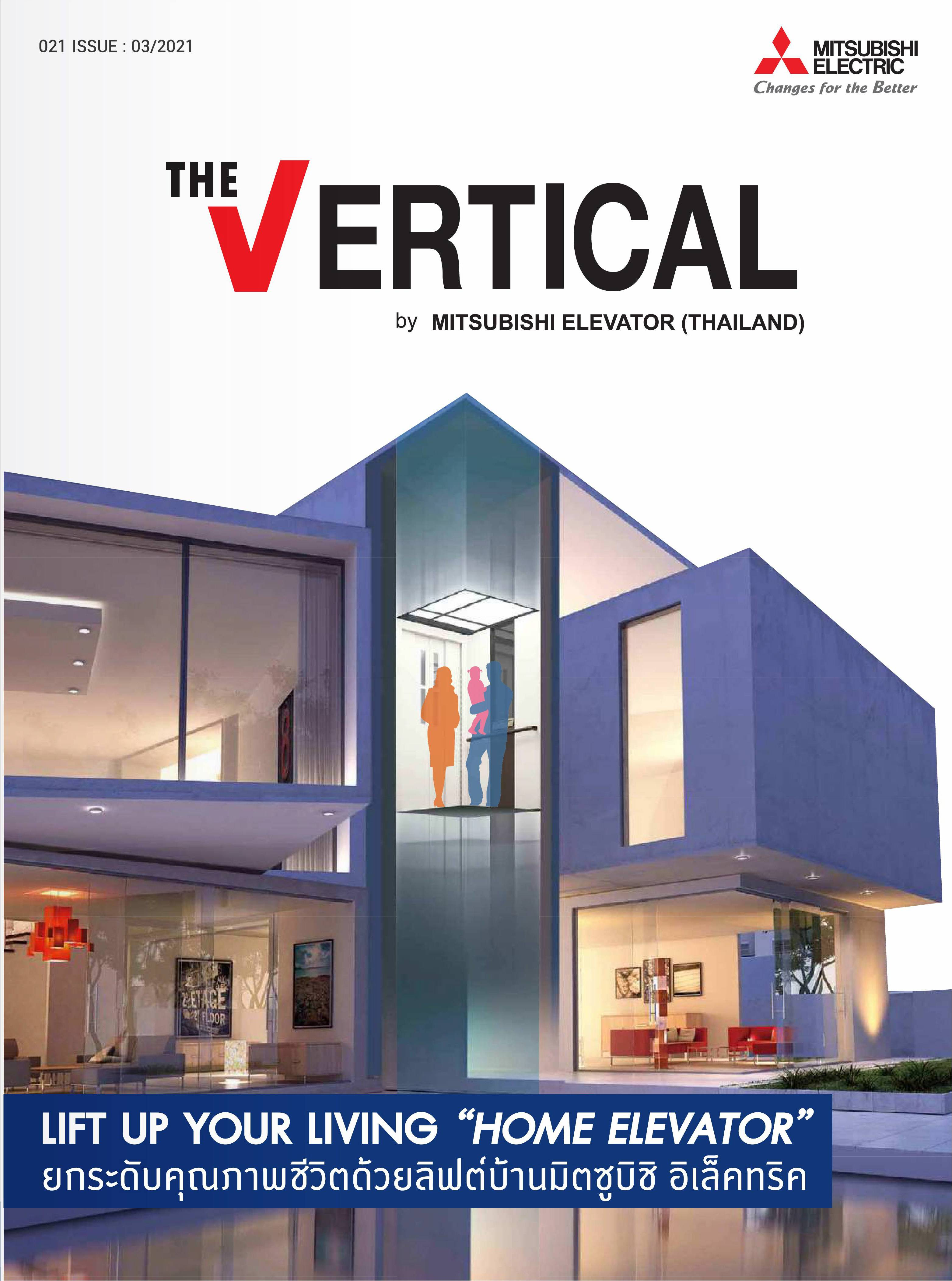 The Vertical 03-2021