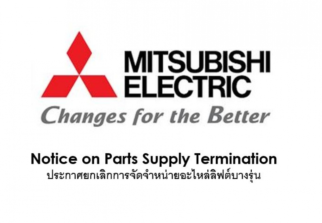 Notice on Parts Supply Termination