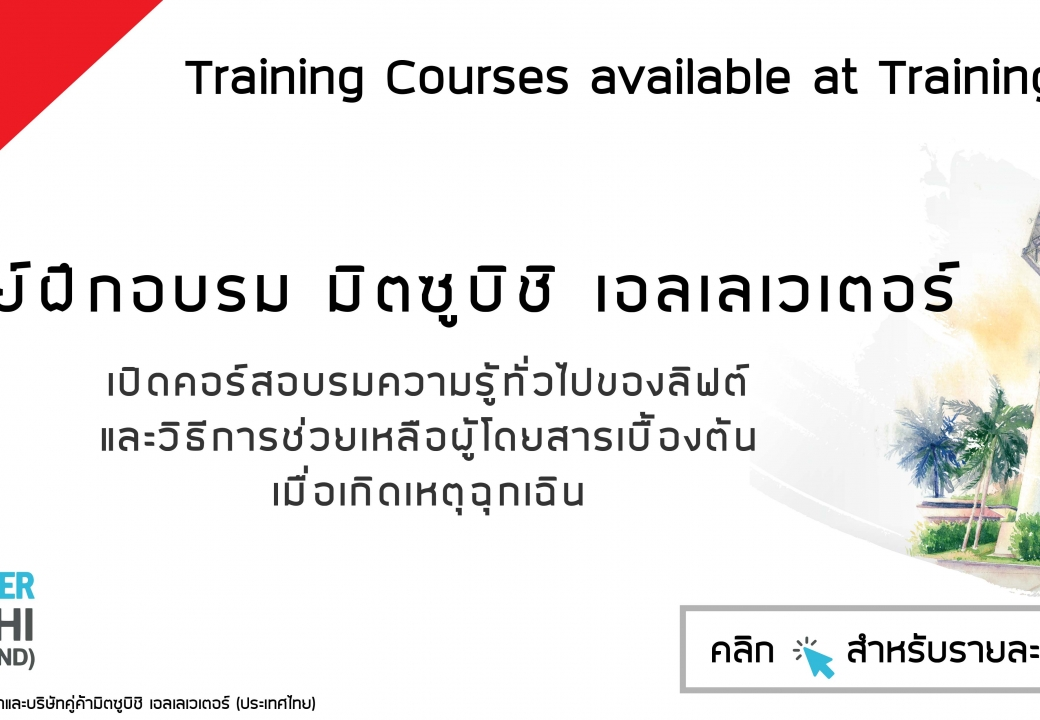 Free! Training course at Training Center