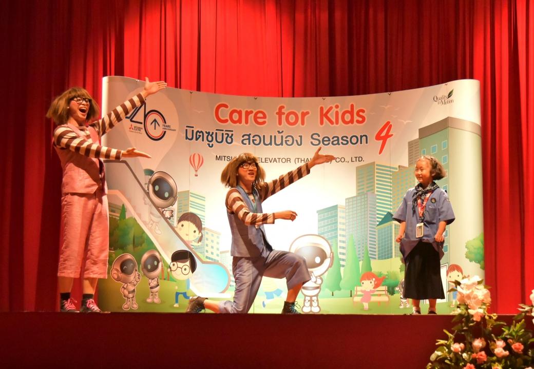 CSR - Care for Kids (ฺWattana Wittaya Academy)