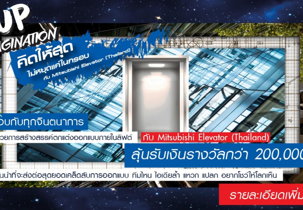 Elevator car design contest : Lift up your Imagination
