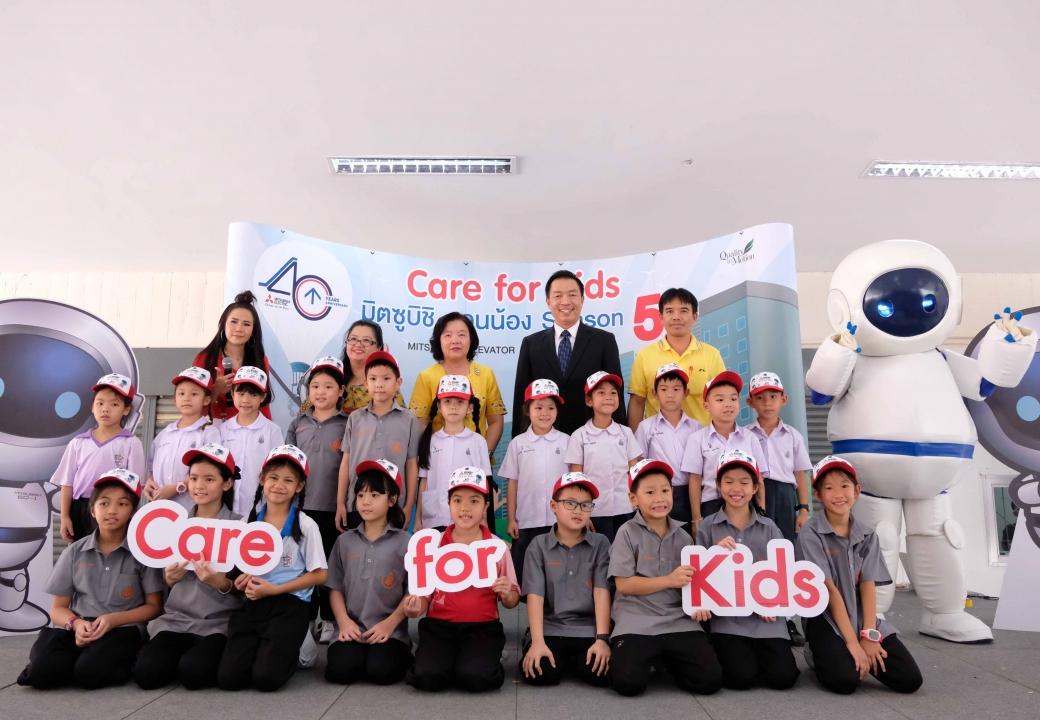 CSR - Care for Kids Season 5 at Satit Khonkaen