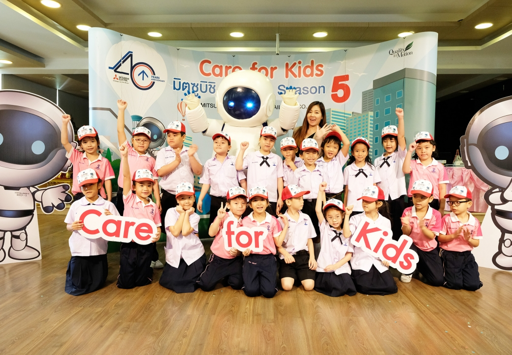Caring for Kids (Chulalongkorn University Demonstration Elementary School)