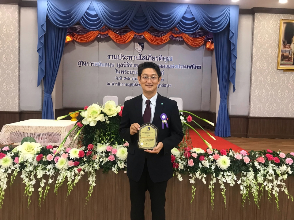 Mitsubishi received a Royal Plaque from the Foundation for the Mental Retardation of Thailand