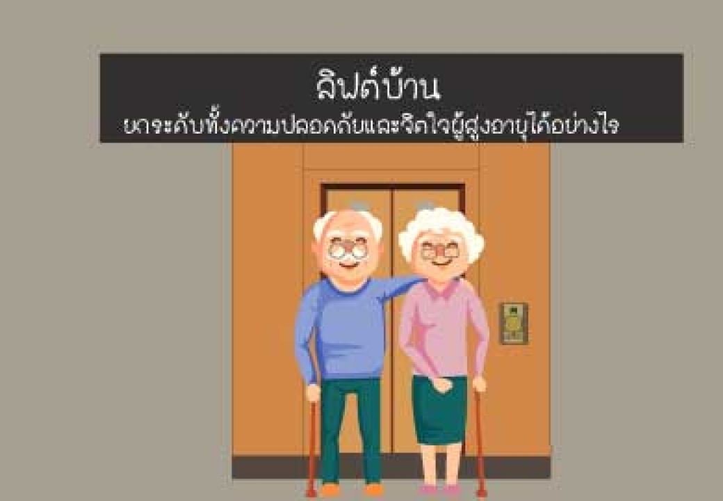 Home does home elevators elevate both safety and the mind of the elderly?
