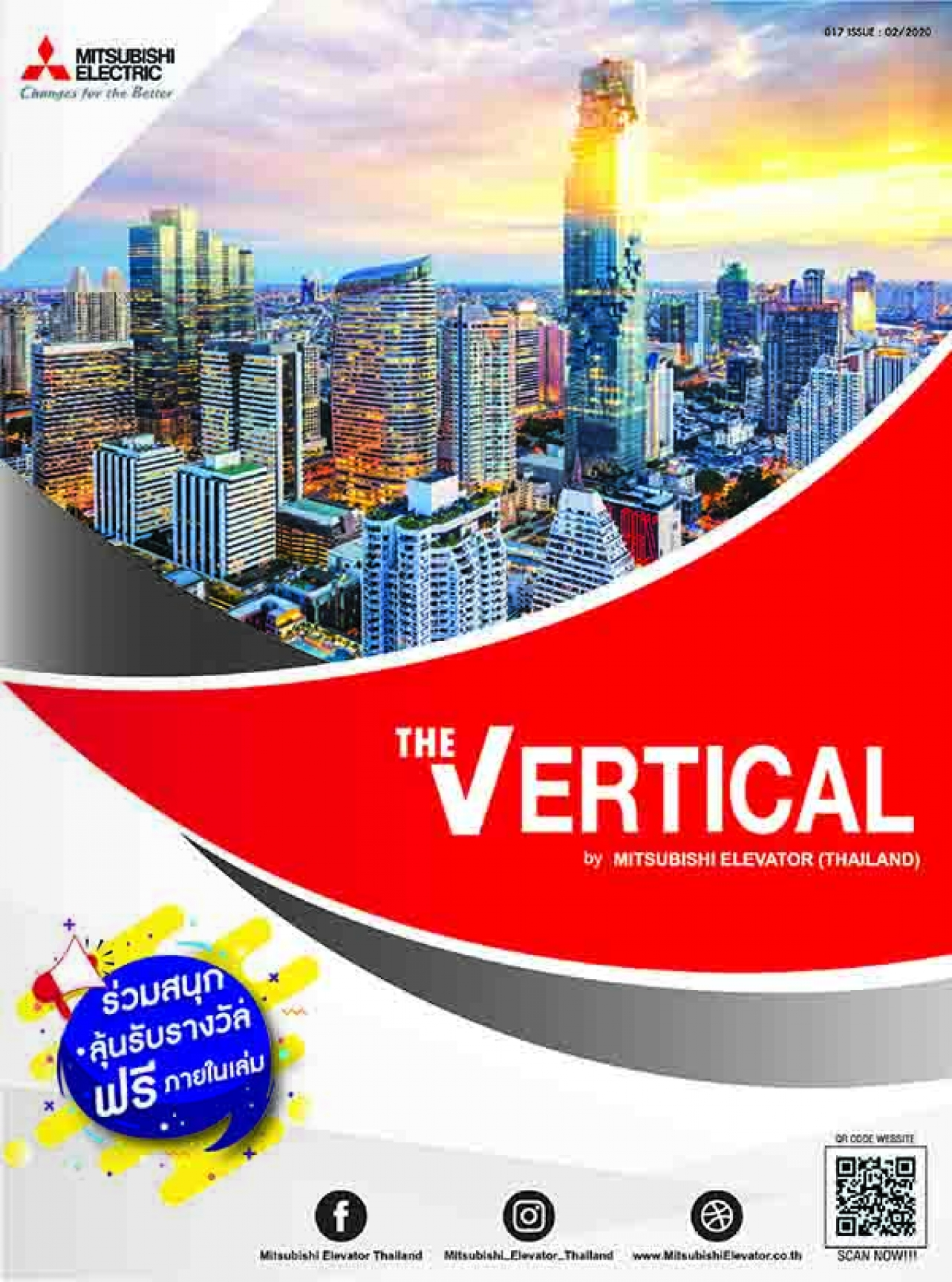 The Vertical 02-2020