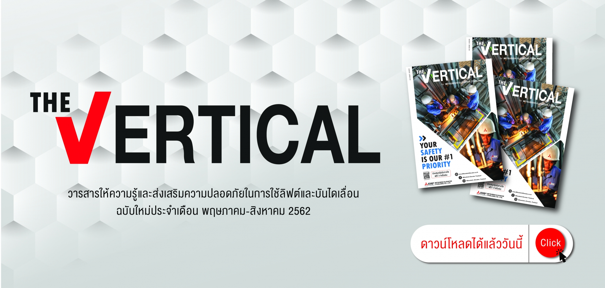 The Vertical 02-2019