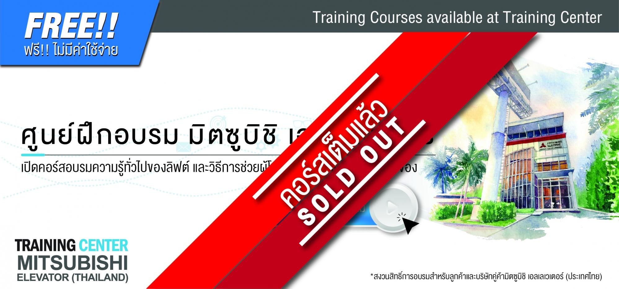 Training Application Form ลงทะเบียนคอร์สอบรม